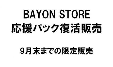 B-1開催記念「応援パック」復活販売開始!