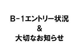 B-1GPエントリー状況&エントリー方法追加