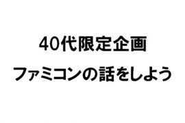 【集まれ40代】ファミコンの思い出