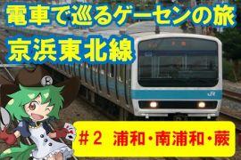 電車で巡るゲーセンの旅 京浜東北線② 【浦和・南浦和・蕨】