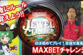 JEWEL CLIMBER MAXBET!!