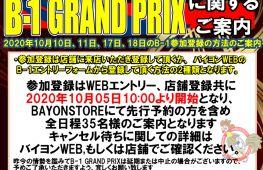 2020年10月 B1 GRAND PRIX エントリー状況