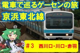 電車で巡るゲーセンの旅 京浜東北線③ 【西川口・川口・赤羽】
