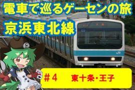電車で巡るゲーセンの旅 京浜東北線④ 【東十条・王子】