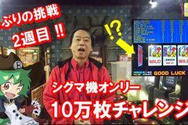 シグマ機限定10万枚チャレンジ#2