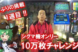 シグマ機限定10万枚チャレンジ#1