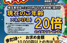 地域優待キャンペーン!(12/16まで)