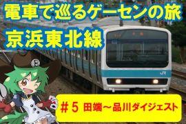 電車で巡るゲーセンの旅 京浜東北線⑤ 【田端~品川 ダイジェスト】