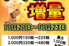 【メダル増量】11/21~11/23