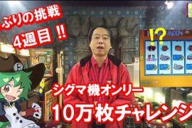 シグマ機限定10万枚チャレンジ#4