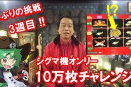 シグマ機限定10万枚チャレンジ#3