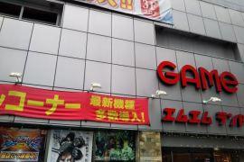【閉店】下北沢エムエムランド、富士見台ゲームパーク