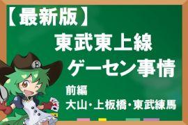 【最新版】東武東上線ゲーセン事情【前編】