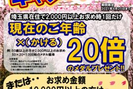 地域優待キャンペーン!(04/25まで)