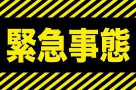 【3度目の緊急事態宣言】ゲームセンター各社の対応まとめ