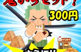バイヨンカフェ!スペシャルセット第2弾!【~5/5まで】