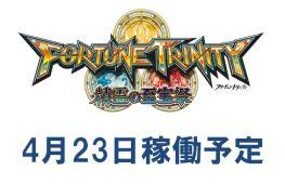 FORTUNE TRINITY4 精霊の至宝祭 入荷予定日