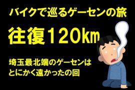 埼玉県最北端のゲームセンターはどこ?【バイクで巡るゲーセンの旅】