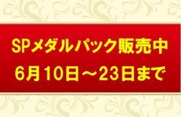 【期間限定】webストアでSPメダルパック販売