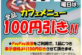 【PayPay決済限定】カフェメニュー全品100円引き!