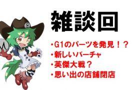 【雑談回】G1パーツ見つかる?/新しいバーチャ/英傑大戦/思い出の店舗が閉店