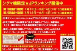 シグマ機限定JPランキング開催のお知らせ