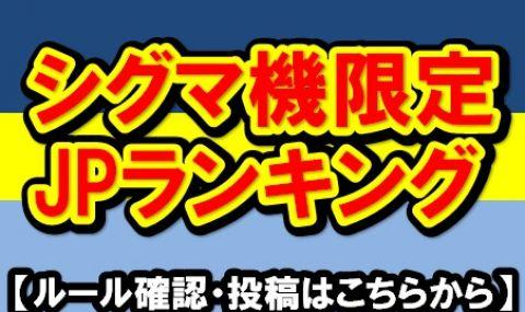 シグマ機限定JPランキング開催中!