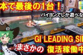 日本で最後の1台!G1リーディングサイアー復活稼働