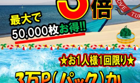 パック3倍キャンペーン!!【~08/08まで】
