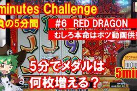 5minチャレンジ レッドドラゴン(と、ボツ動画の供養)
