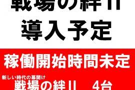 7月29日戦場の絆導入予定!!