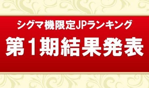 シグマJPランキング第1期結果発表!