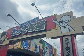 【埼玉県八潮市】とってき屋と八潮ウェアハウスに行ってきたよ
