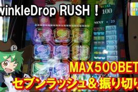 【TwinkleDrop RUSH!】MAXBETでセブンラッシュ突入&振り切り!