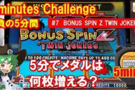 5minチャレンジ #7 ボーナススピンツインジョーカーズ