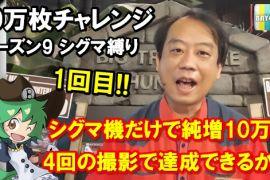 10万枚チャレンジ シーズン9開幕!