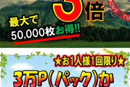 パック3倍キャンペーン!!【~09/05まで】