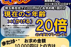 地域優待キャンペーン!【~9/30】
