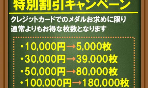 クレジットカード特別割引キャンペーン【~10/3まで】