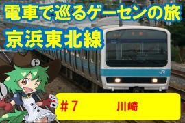 電車で巡るゲーセンの旅 京浜東北線⑦【川崎】
