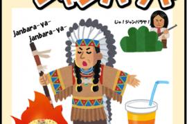 ジャンバラヤって何!?新登場!!