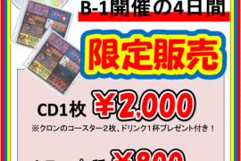 【予告】CD・トランプ!限定中の限定販売!!